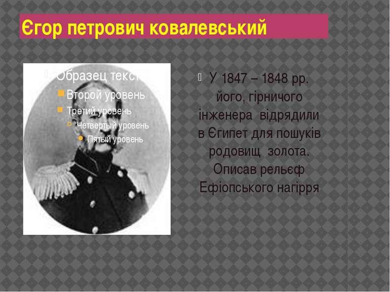 Єгор петрович ковалевський У 1847 – 1848 рр. його, гірничого інженера відряди...