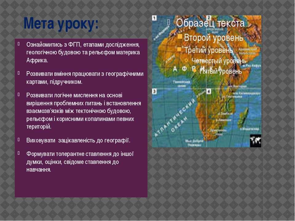 Мета уроку: Ознайомитись з ФГП, етапами дослідження, геологічною будовою та р...