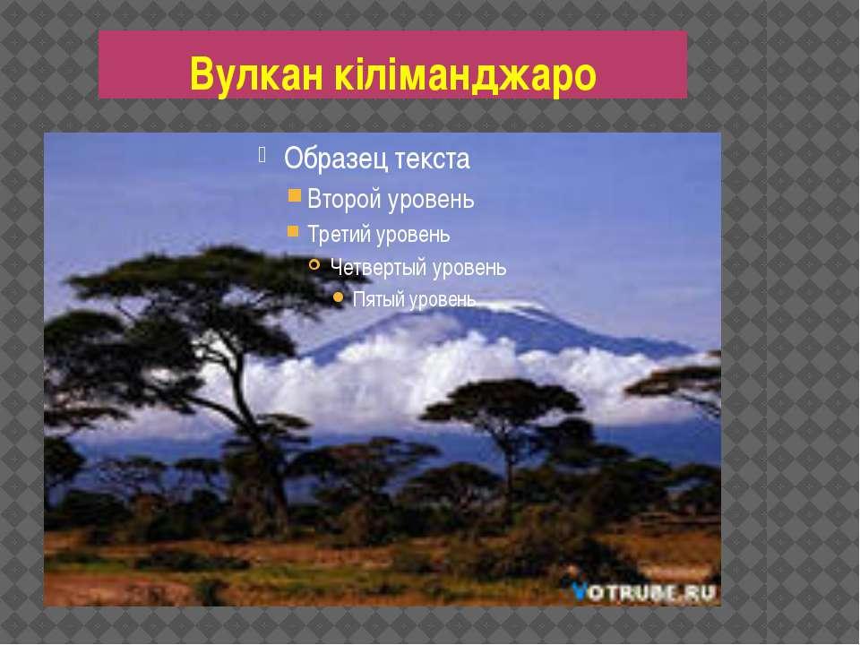 Вулкан кіліманджаро