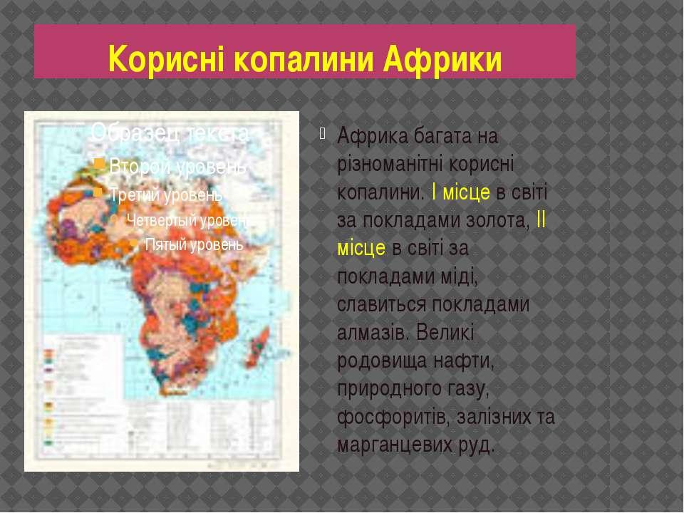 Корисні копалини Африки Африка багата на різноманітні корисні копалини. І міс...