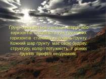 Ґрунт складається з кількох шарів, або горизонтів. Сукупність усіх ґрунтових ...
