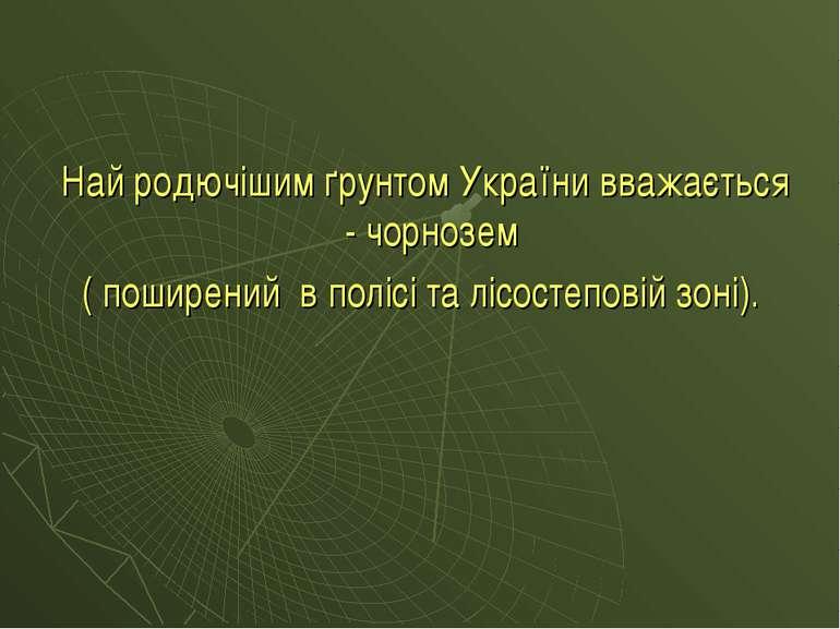 Най родючішим ґрунтом України вважається - чорнозем ( поширений в полісі та л...