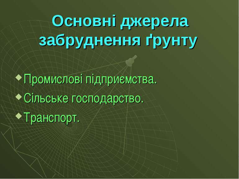 Основні джерела забруднення ґрунту Промислові підприємства. Сільське господар...