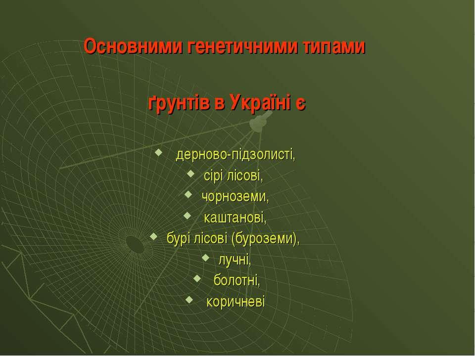 Основними генетичними типами ґрунтів в Україні є дерново-підзолисті, сірі ліс...