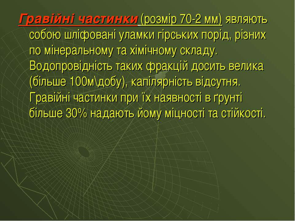 Гравійні частинки (розмір 70-2 мм) являють собою шліфовані уламки гірських по...