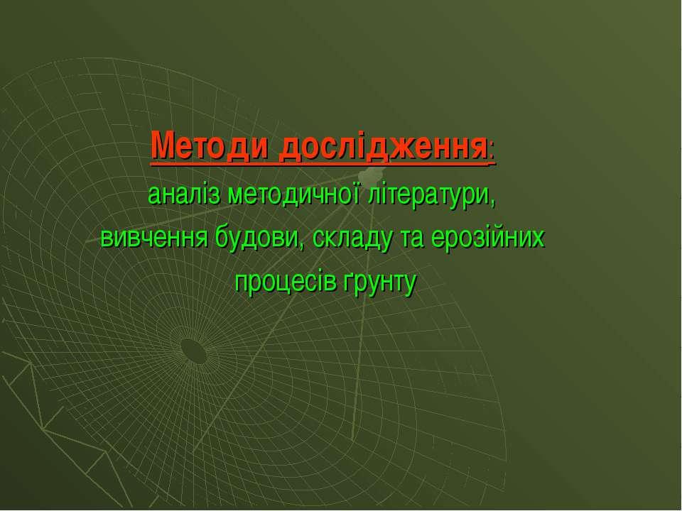 Методи дослідження: аналіз методичної літератури, вивчення будови, складу та ...