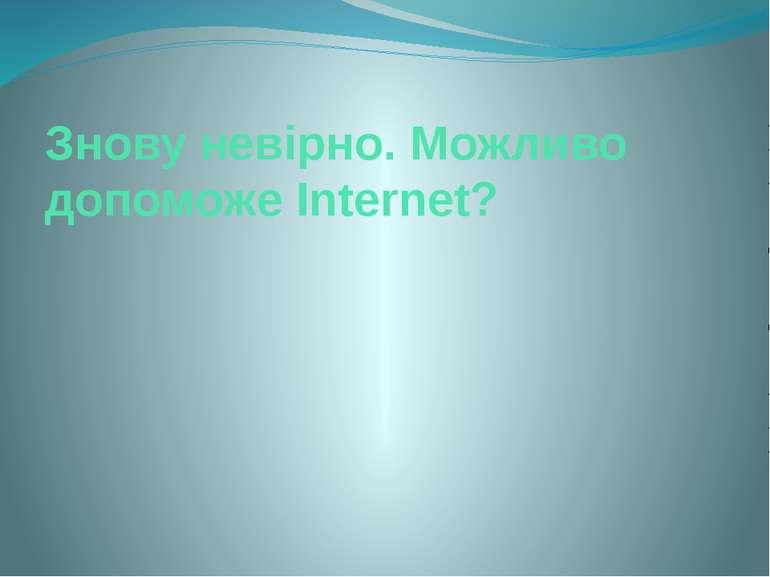 Знову невірно. Можливо допоможе Internet?