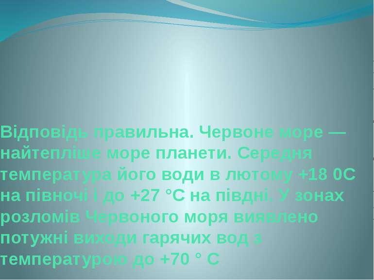Відповідь правильна. Червоне море — найтепліше море планети. Середня температ...