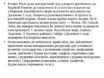 Клімат Росії дуже контрастний: від суворого арктичного на Крайній Півночі до ...
