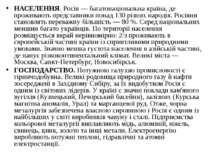 НАСЕЛЕННЯ. Росія — багатонаціональна країна, де проживають представники понад...