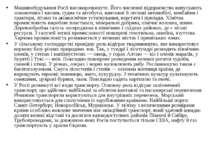 Машинобудування Росії високорозвинуте. Його численні підприємства випускають ...