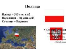 Польща Площа – 313 тис. км2 Населення – 38 млн. осіб Столиця – Варшава