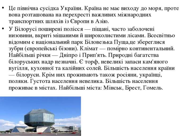 Це північна сусідка України. Країна не має виходу до моря, проте вона розташо...