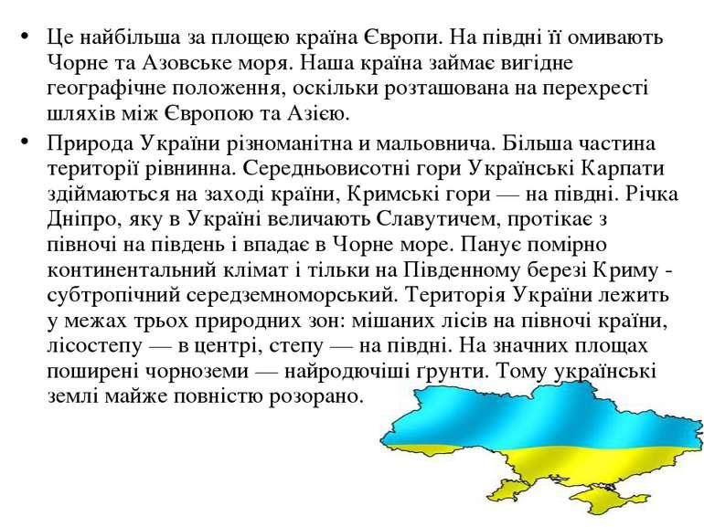 Це найбільша за площею країна Європи. На півдні її омивають Чорне та Азовське...