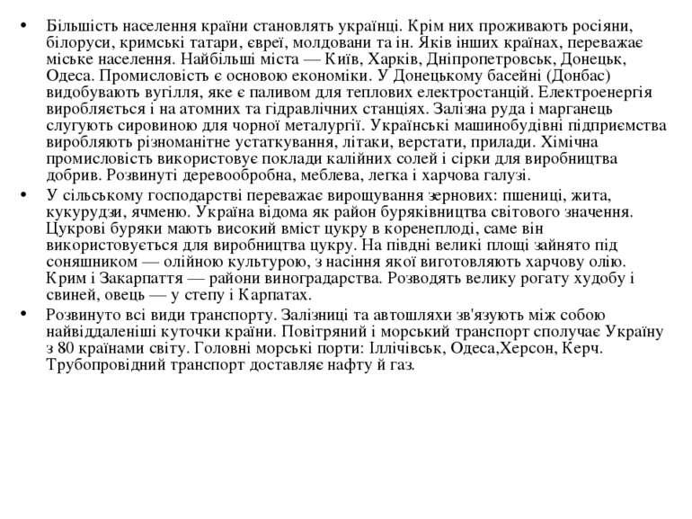 Більшість населення країни становлять українці. Крім них проживають росіяни, ...