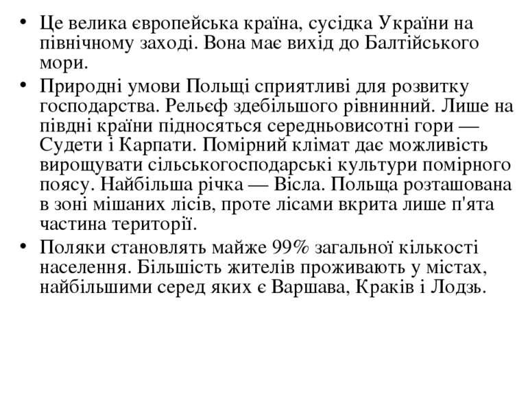 Це велика європейська країна, сусідка України на північному заході. Вона має ...