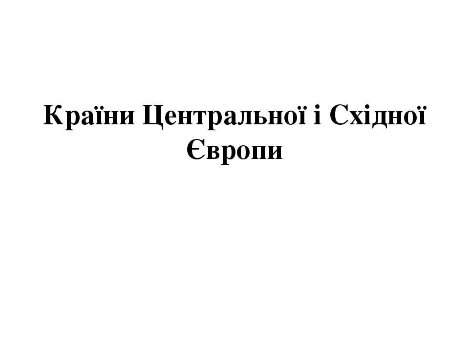 Країни Центральної і Східної Європи