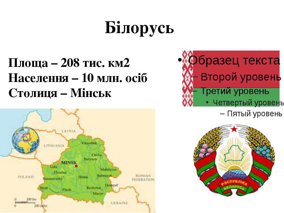 Білорусь Площа – 208 тис. км2 Населення – 10 млн. осіб Столиця – Мінськ
