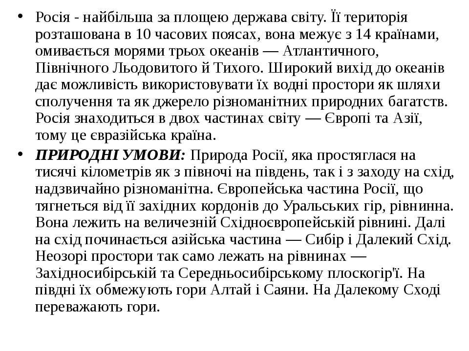 Росія - найбільша за площею держава світу. Її територія розташована в 10 часо...