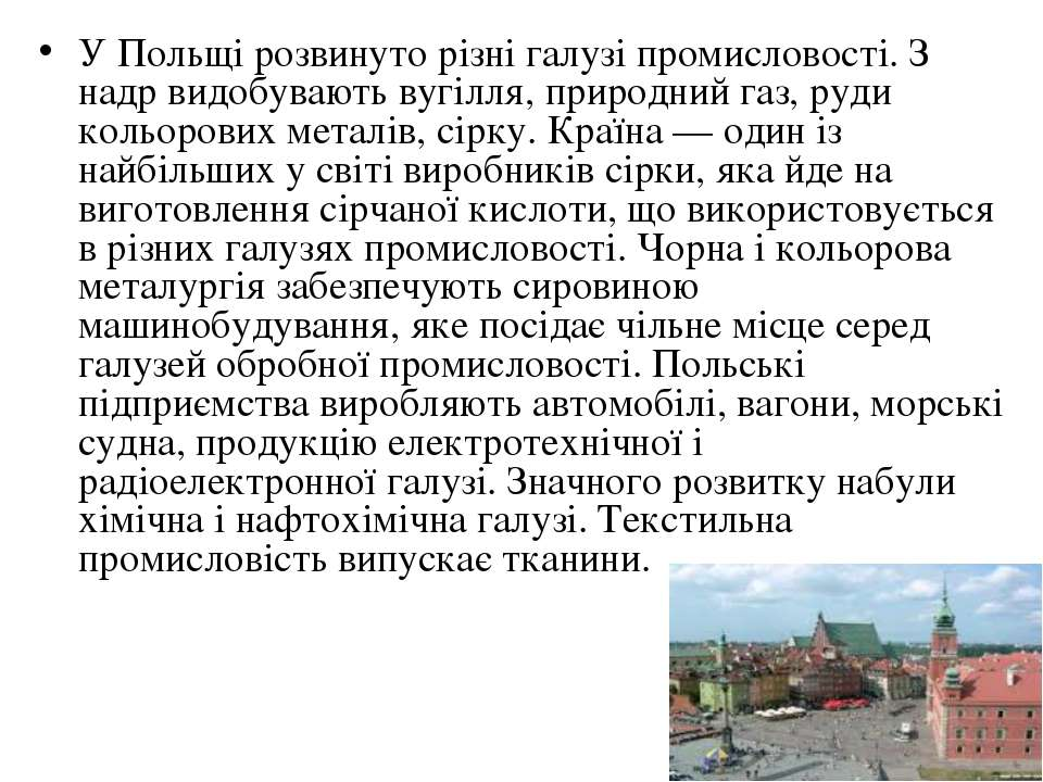 У Польщі розвинуто різні галузі промисловості. З надр видобувають вугілля, пр...