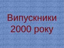 Випускники 2000 року