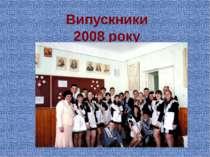 Випускники 2008 року