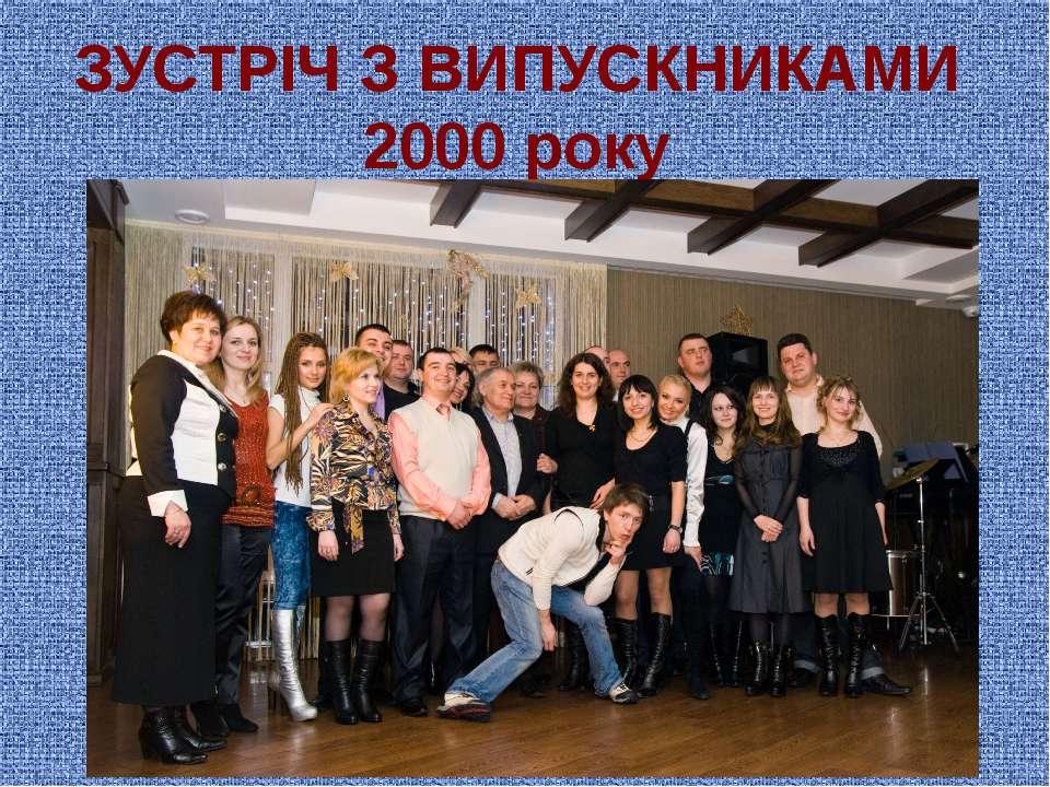 ЗУСТРІЧ З ВИПУСКНИКАМИ 2000 року