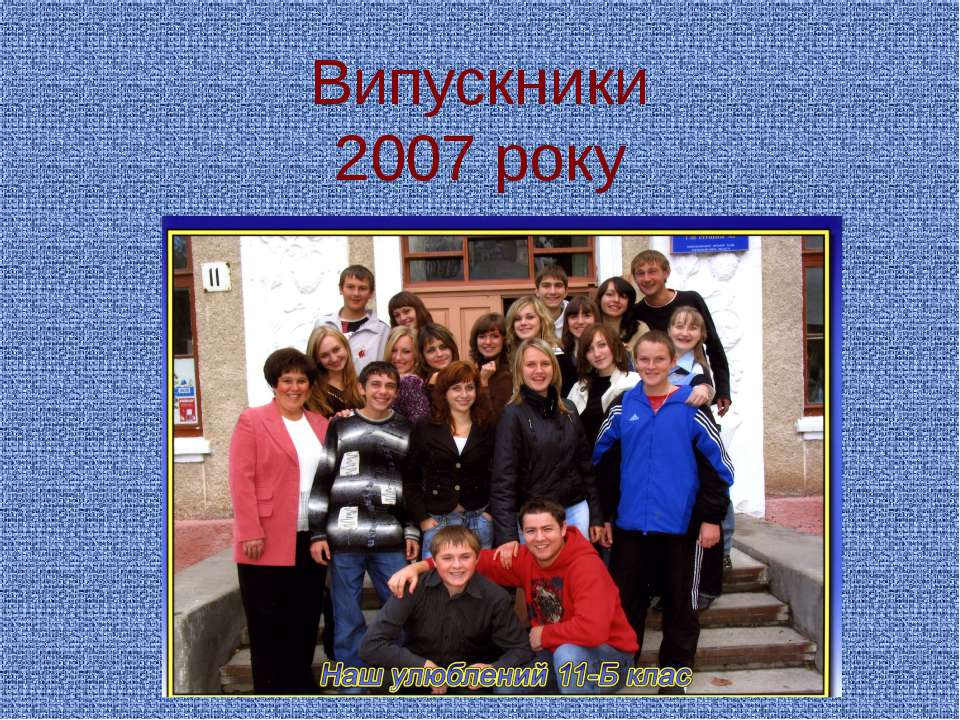 Випускники 2007 року