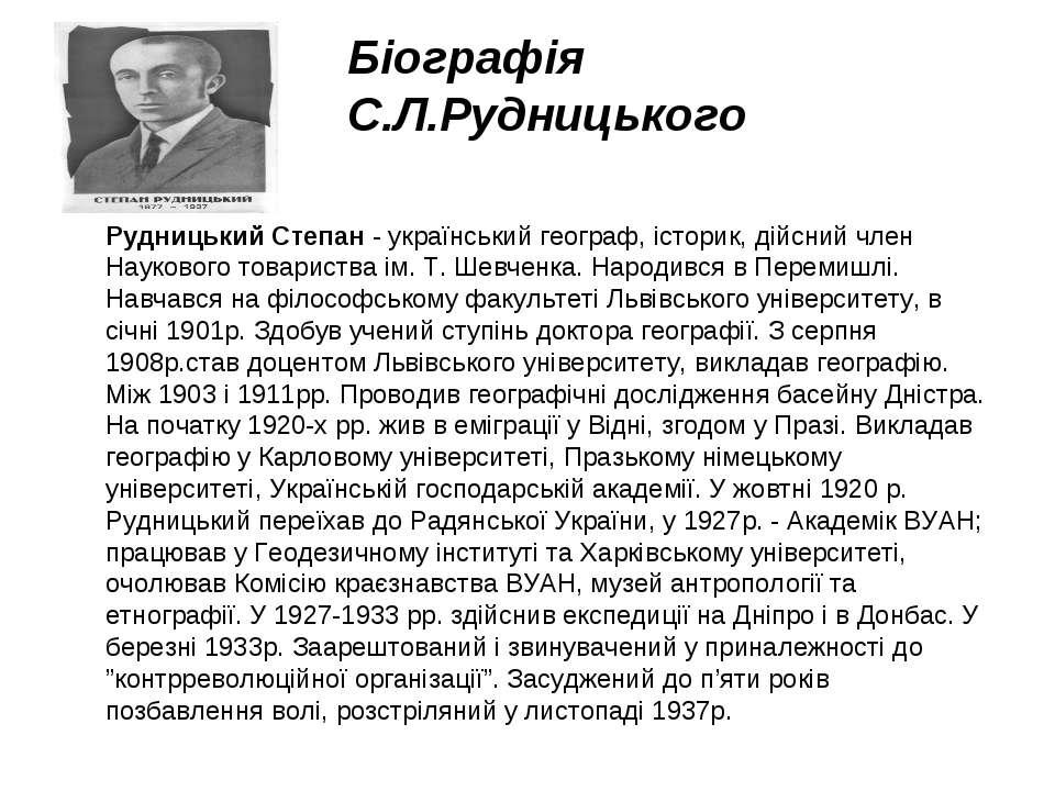 Рудницький Степан - український географ, історик, дійсний член Наукового това...