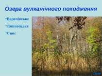 Озера вулканічного походження Ворочівське Липовецьке Синє Синє