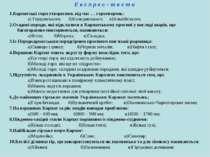 Е к с п р е с – т е с т и 1.Карпатські гори утворились під час … горотворень:...