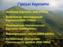 Гірські Карпати Зовнішні Карпати (900-1300м) Вододільно-Верховинські Карпати(...
