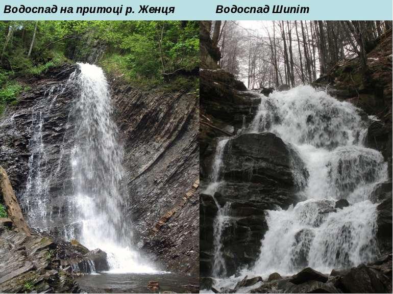 Водоспад на притоці р. Женця Водоспад Шипіт
