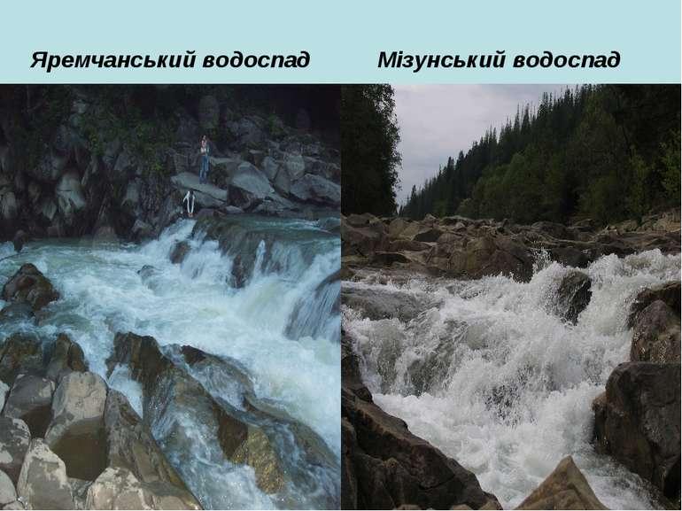 Яремчанський водоспад Мізунський водоспад