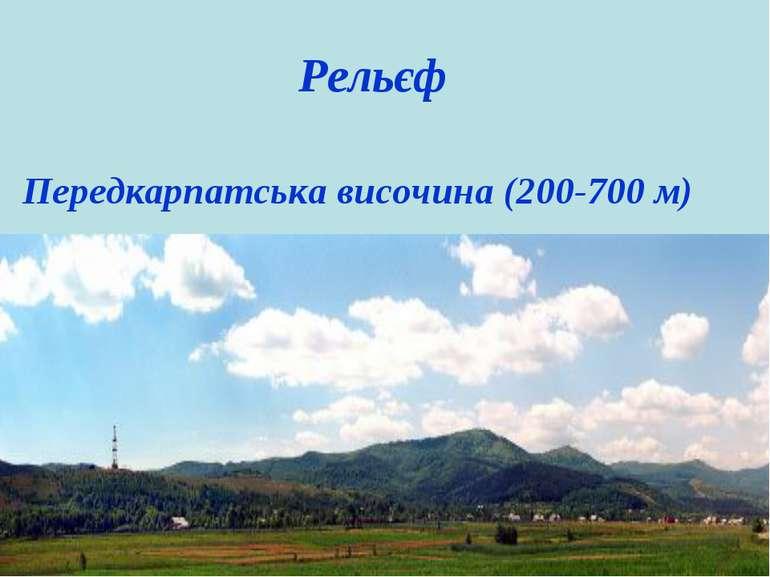 Рельєф Передкарпатська височина (200-700 м)