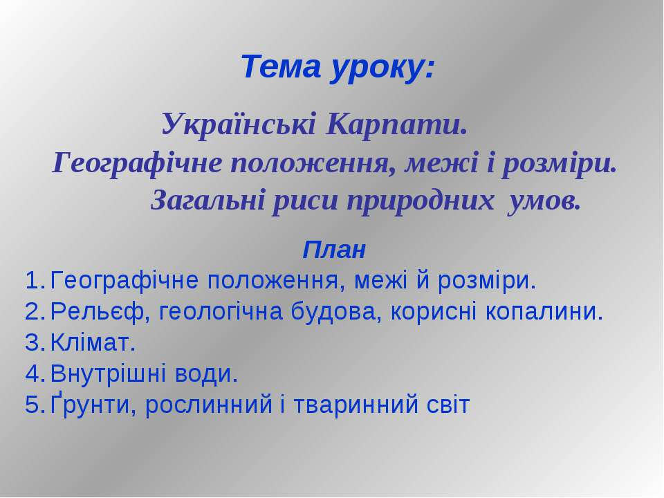 Тема уроку: Українські Карпати. Географічне положення, межі і розміри. Загаль...