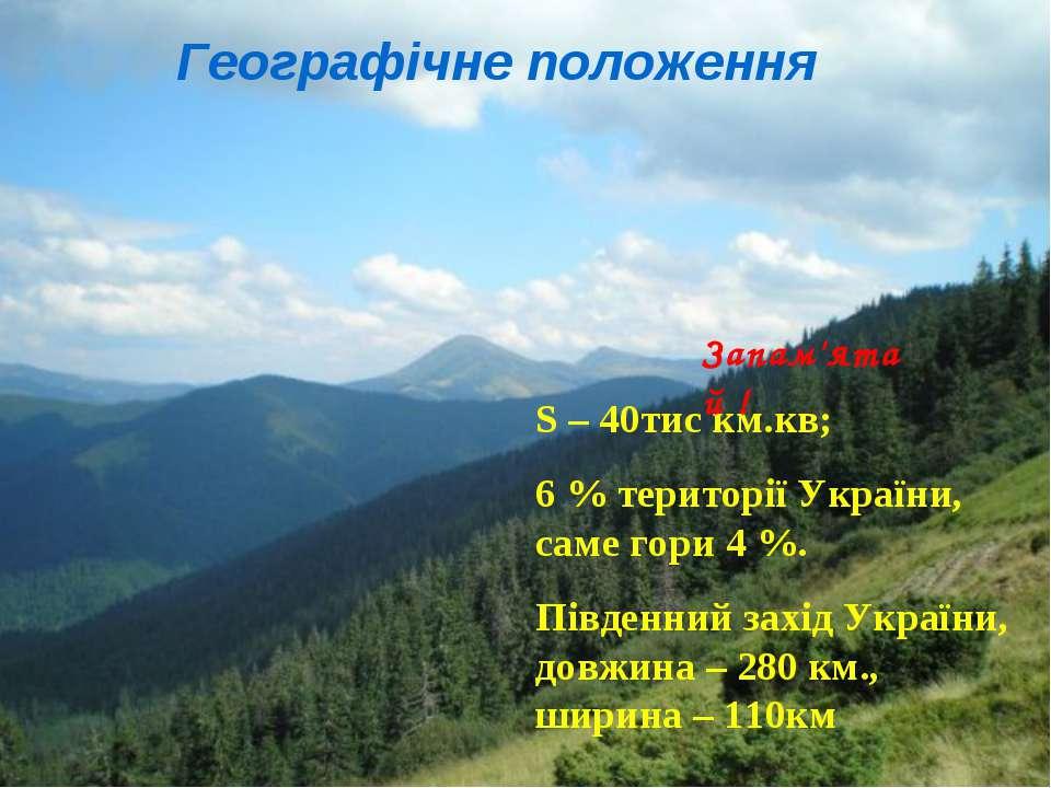 Географічне положення S – 40тис км.кв; 6 % території України, саме гори 4 %. ...