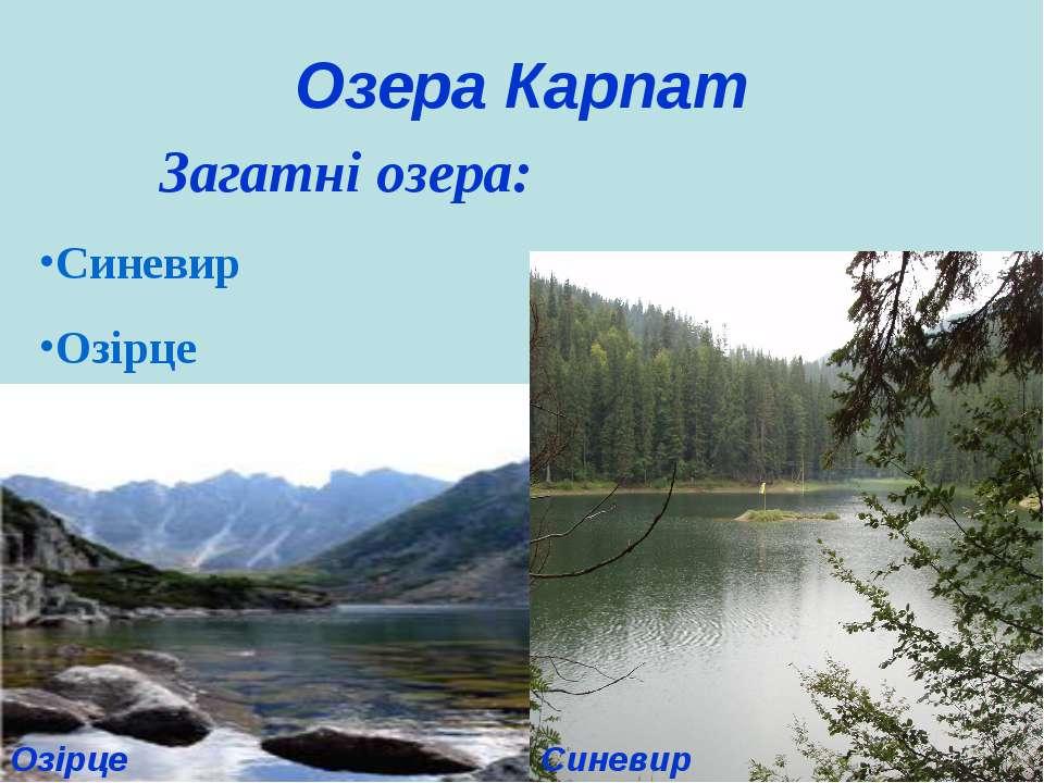 Озера Карпат Загатні озера: Синевир Озірце Синевир Озірце
