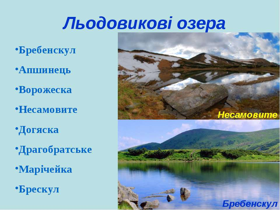 Льодовикові озера Бребенскул Апшинець Ворожеска Несамовите Догяска Драгобратс...