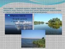 Херсонщина – справжня перлина півдня України, територію якої омивають води Чо...