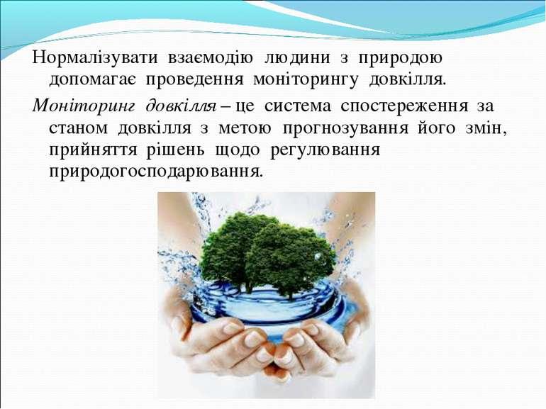 Нормалізувати взаємодію людини з природою допомагає проведення моніторингу до...