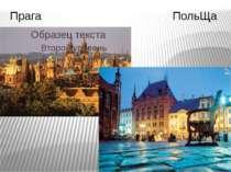 Прага ПольЩа