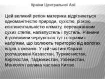Країни Центральної Азії Цей великий регіон материка відрізняється одноманітні...