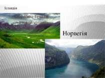 Ісландія Норвегія