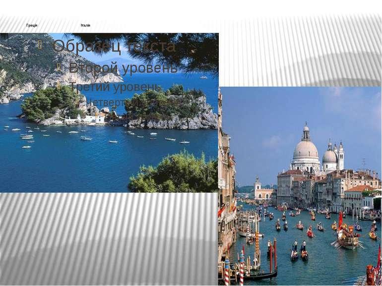 Греція Італія