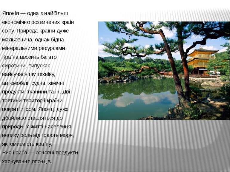 Японія — одна з найбільш економічно розвинених країн світу. Природа країни ду...