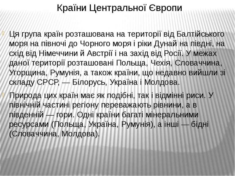 Країни Центральної Європи Ця група країн розташована на території від Балтійс...