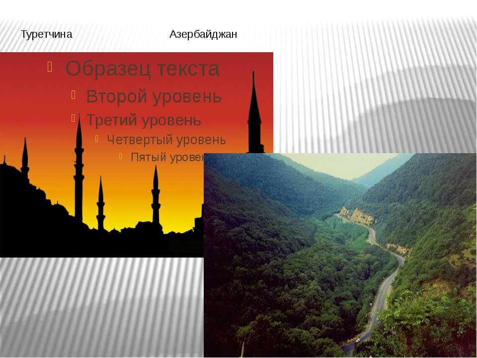 Туретчина Азербайджан