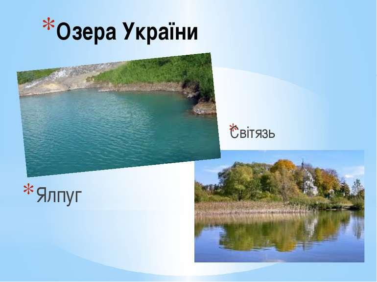 Озера України Ялпуг