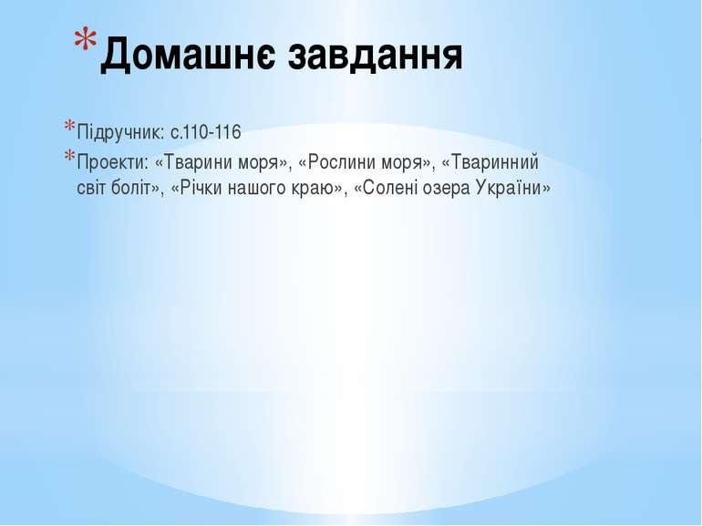 Домашнє завдання Підручник: с.110-116 Проекти: «Тварини моря», «Рослини моря»...